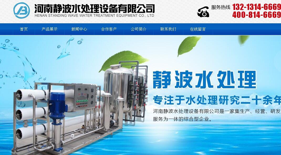 河南静波水处理设备公司整合营销案例