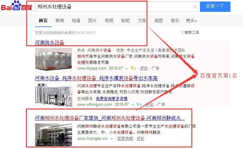 郑州网络优化案例