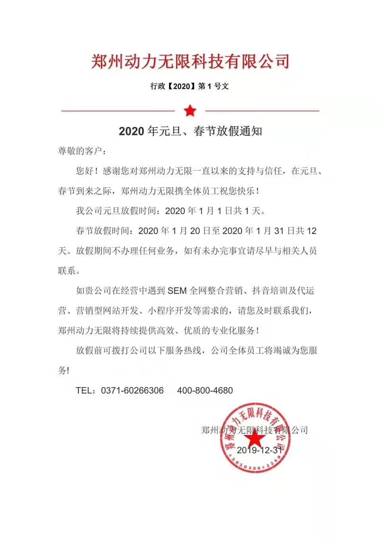 郑州动力无限2020年元旦、春节放假通知