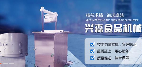 新鄉市豫新食品機(ji)械有限公司優化案(an)例(li)
